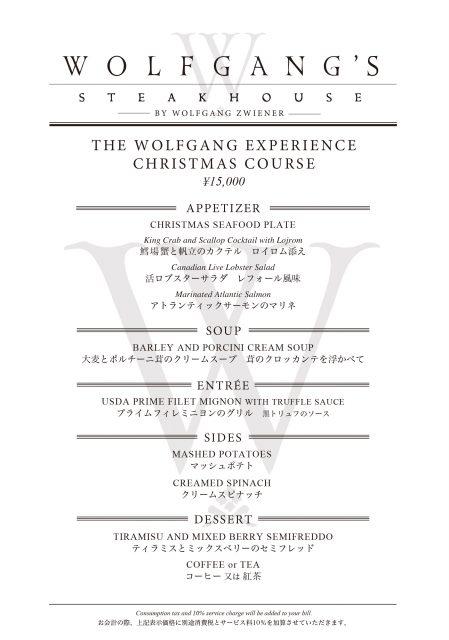 WGSクリスマス2016_丸の内メニュー面